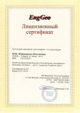 Лицензия на программу EngGeo
